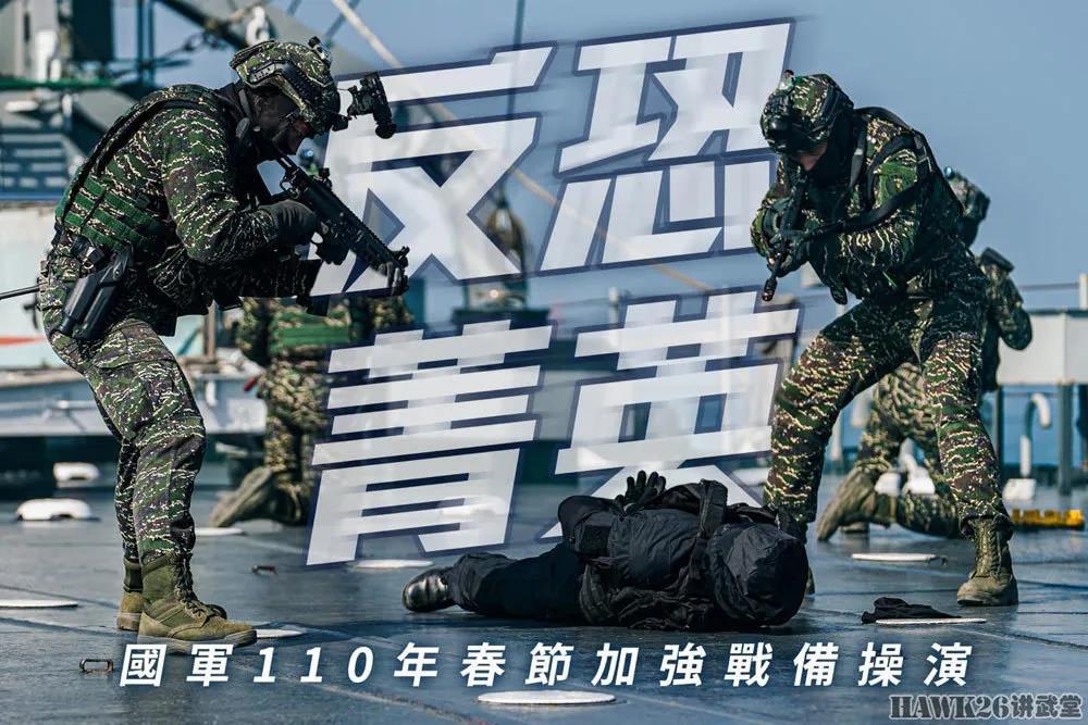 台湾地区海军宣传照 春节加强战备操演 展示反恐战术