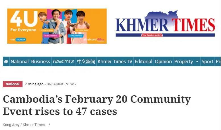 柬埔寨突然爆社區感染,47人確診!這幾個國人的行為令人憤怒