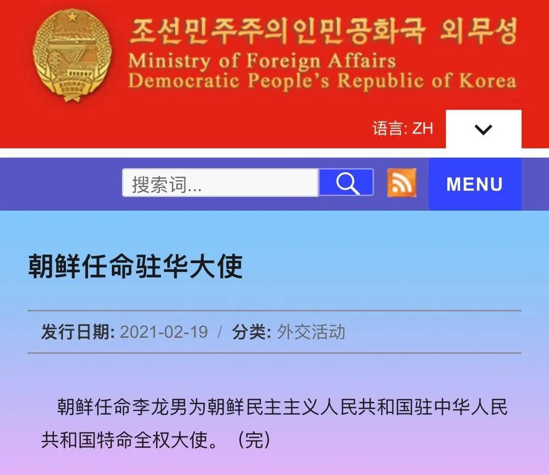 """揭秘新任朝鲜驻华大使!曾留学中国 两次担任足协主席 妻子也是""""中国通"""""""