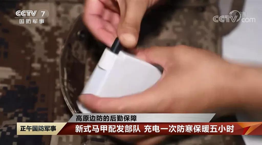 解放军又一高原单兵利器曝光:发热马甲充电一次管5小时