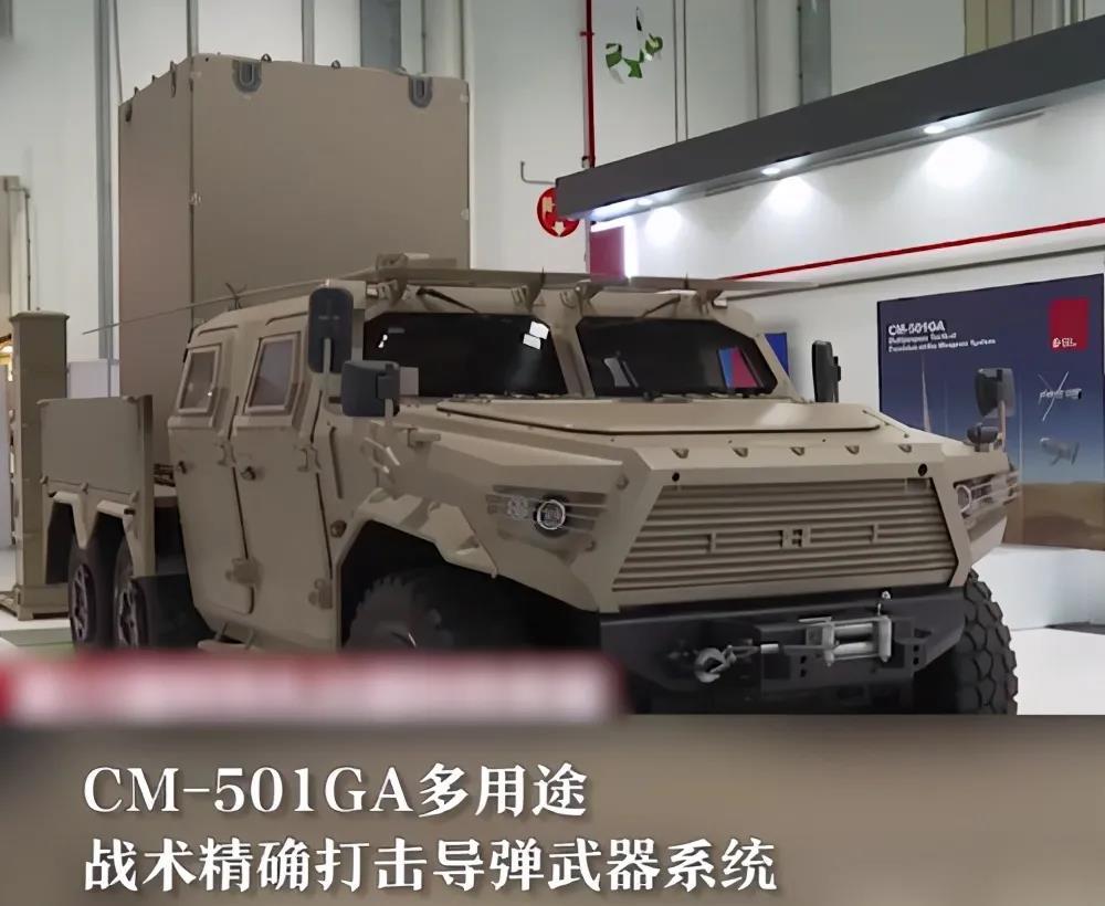 中国神秘武器系统亮相防务展 美国想造最终放弃