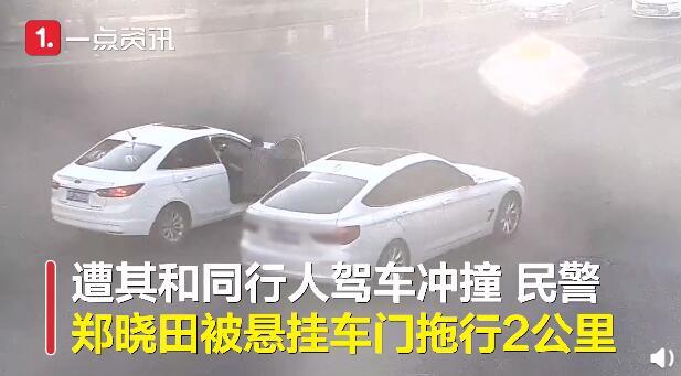 揪心!民警挂在车门上与嫌疑人搏斗