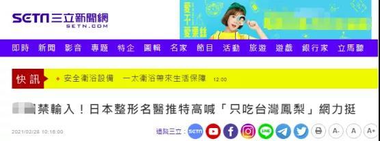 """绿媒追捧""""日本名医只吃台湾凤梨"""",我们发现他果然不是个东西!"""