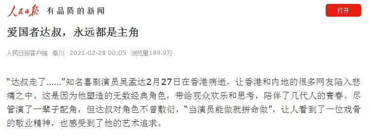 香港有人恶毒攻击吴孟达,人民日报发声!