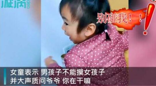 3岁女童怒斥爷爷不要碰她,网友点赞:妈妈教得好!