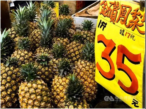 蔡英文手里的菠萝,像不像一颗手榴弹?