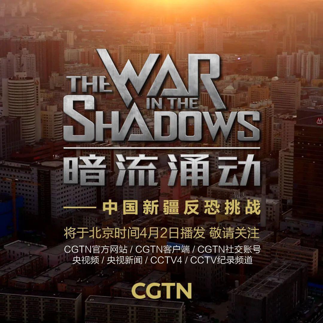 刷屏全球的新疆反恐纪录片收官力作,来了!