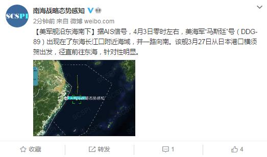 警惕!美军舰被曝从日本出发径直前往东海 现身长江口附近海域!