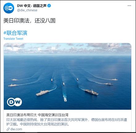 多国海军在印太地区联合军演 德媒却用了这个词