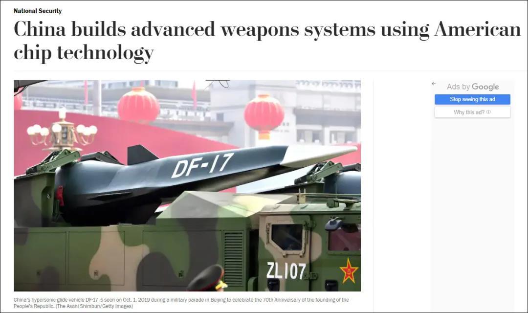 稀罕了 台積電晶元被大陸用來造導彈解放台灣?!