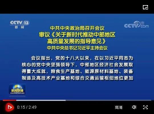 大国有高人!重磅战略密集出台 中国地缘格局和经济布局发生巨变
