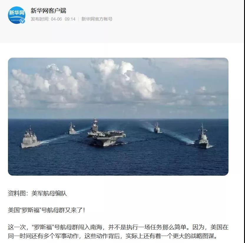 """2021年的南海风波再起!美国海军""""双航母""""战斗群三进南海!"""