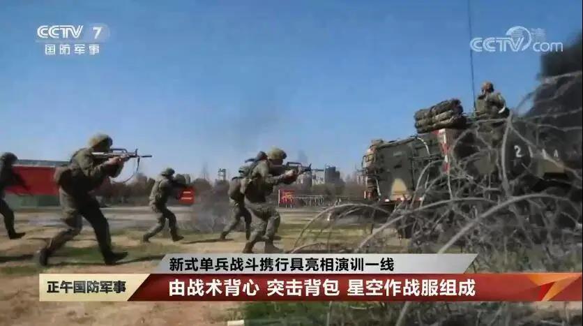 """解放军又一部队换装新式单兵战斗携行具 这次全套配了""""星空迷彩""""!插图1"""