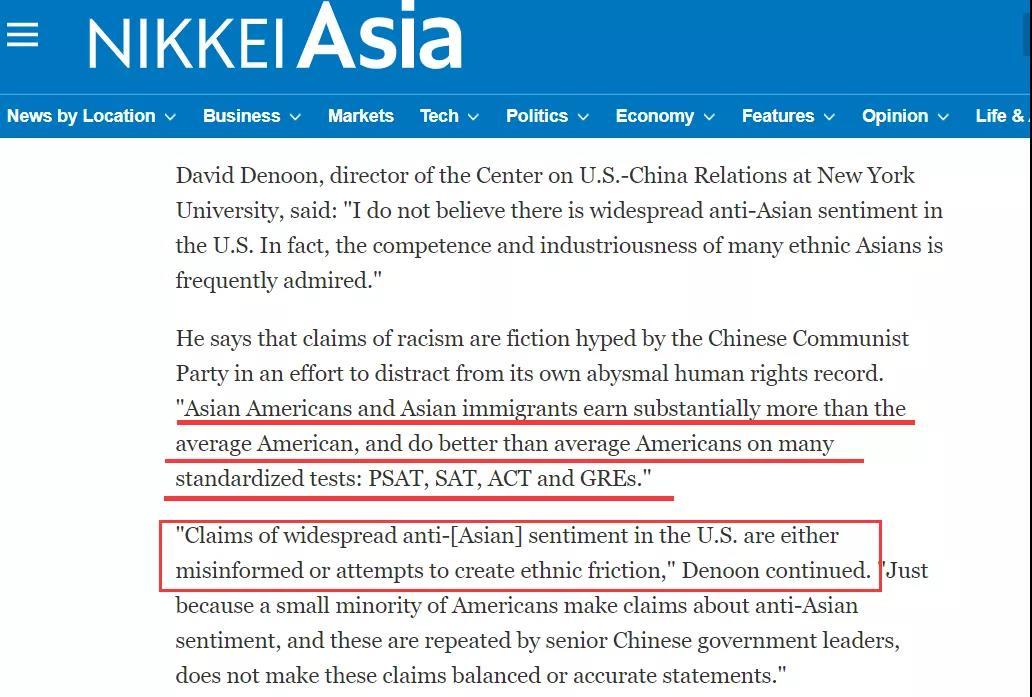 白人学者宣称亚裔在美国遭到歧视的说法 是中国政府炒作出来的假象