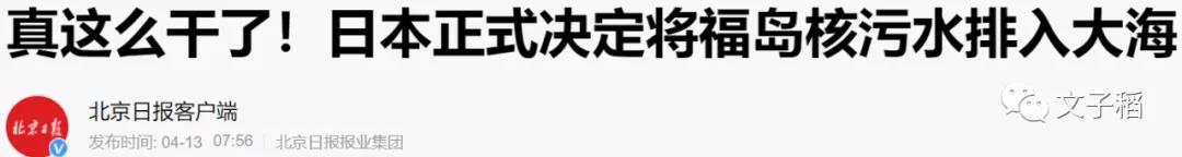丧尽天良!日本决定把核废水倒进太平洋 中国出手!
