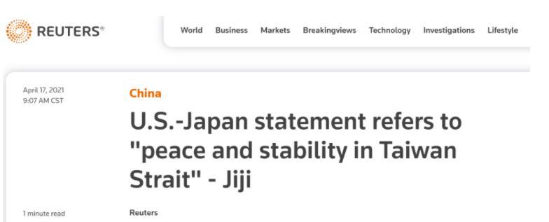 """外媒炒作:拜登菅义伟会晤后联合声明提及""""台湾"""",自1969年以来首次"""
