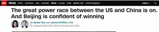 CNN:拜登的话竟然没有在中国引起什么反应