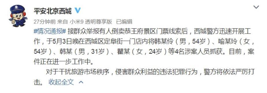 北京警方:倒卖恭王府门票4名涉案人员被抓获