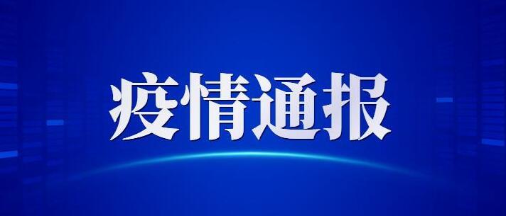 国家卫健委:昨日新增本土病例6例,均在广东