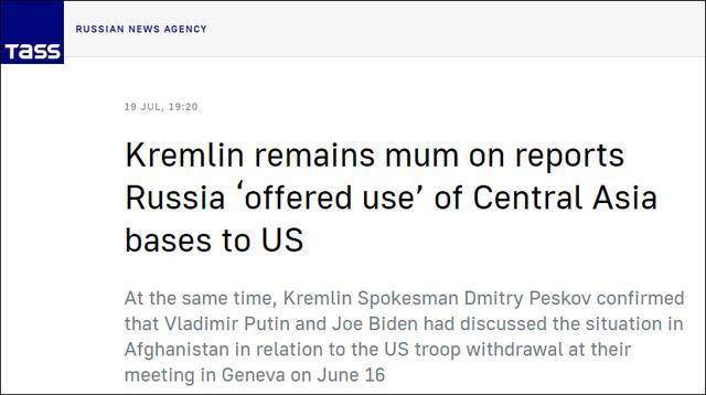俄媒称普京提议美军撤离后使用俄基地,克里姆林宫:不承认也不否认