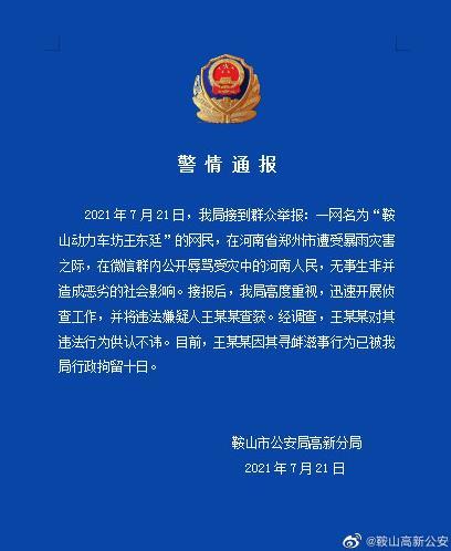 辽宁一网民公开辱骂受灾河南人民 被拘留10日