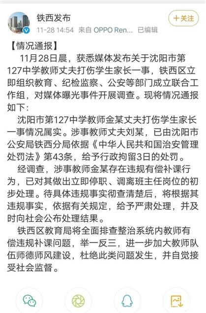 沈阳学生家长举报补课被教师丈夫打伤后续:教师停职丈夫被拘