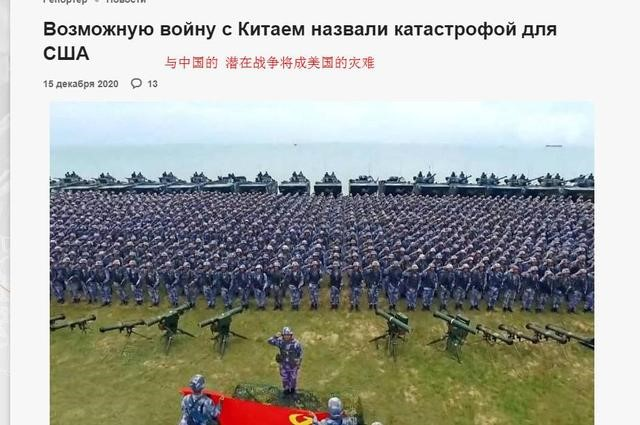 俄媒:中国并不好斗,美国如果想要开战,很可能会给美国带来灾难
