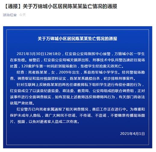 """湖北红安通报""""一学生在家坠楼"""":系自杀 将调查教师是否私下组织有偿补课"""