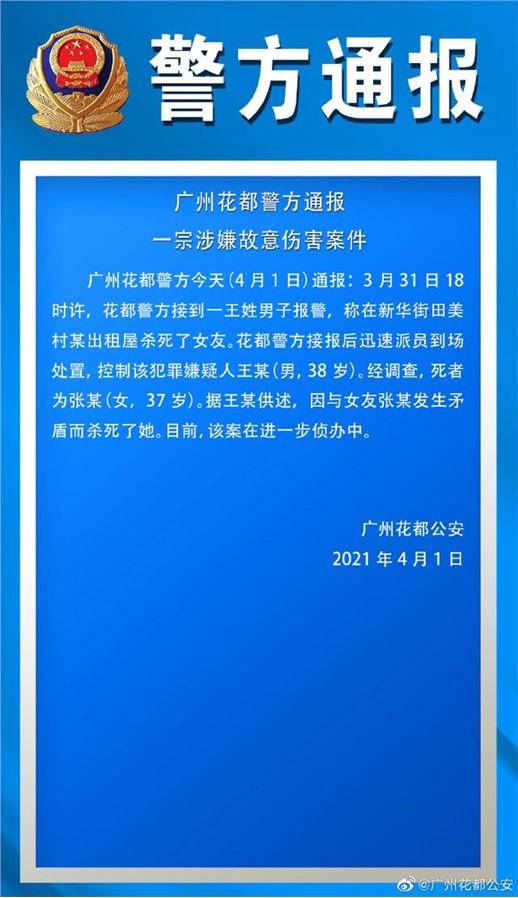 广州警方通报男子出租屋杀女友:男子杀人后自己报警
