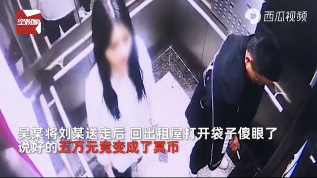 """网传浙江一男子拿5万冥币""""包养""""18岁女子,律师:不构成诈骗罪"""