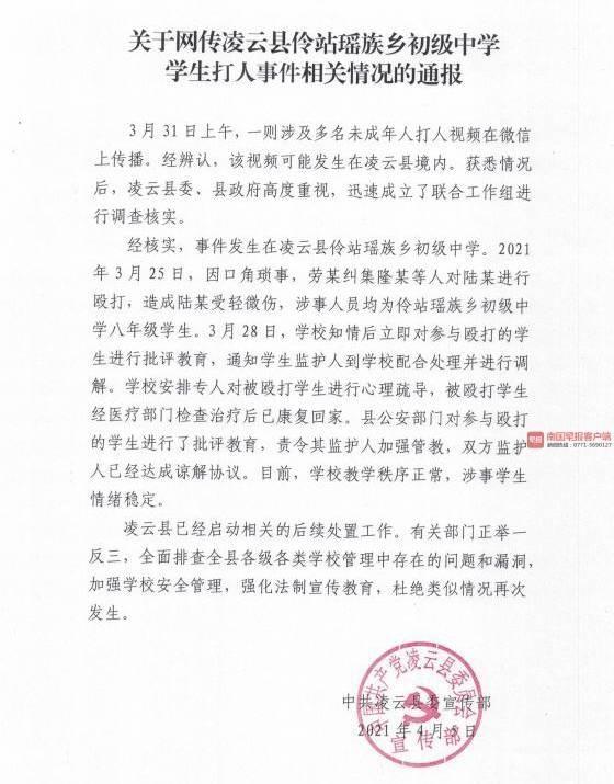 广西凌云一初中生被同学殴打拍视频,教育局:非霸凌,已和解