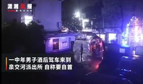 因吵架赌气,湖南男子故意酒驾把车开到派出所求坐牢